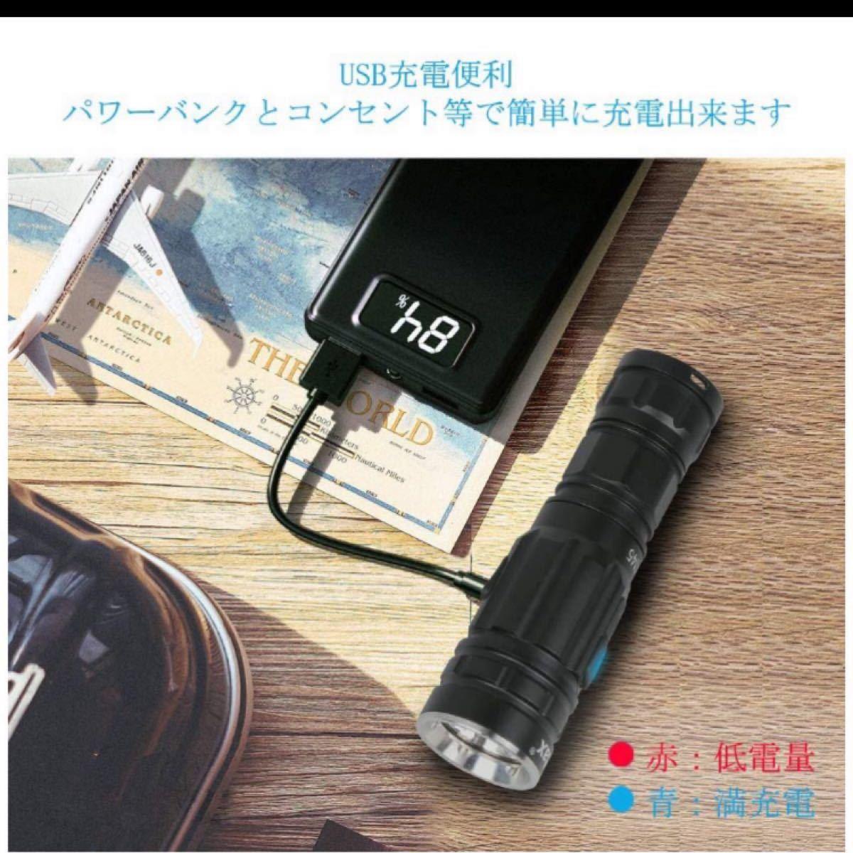 懐中電灯  USB充電式 超高輝度 小型 軽量 強力 ハンディライト IPX7 防水 7モード調光可能 SOS 点滅 停電 防災