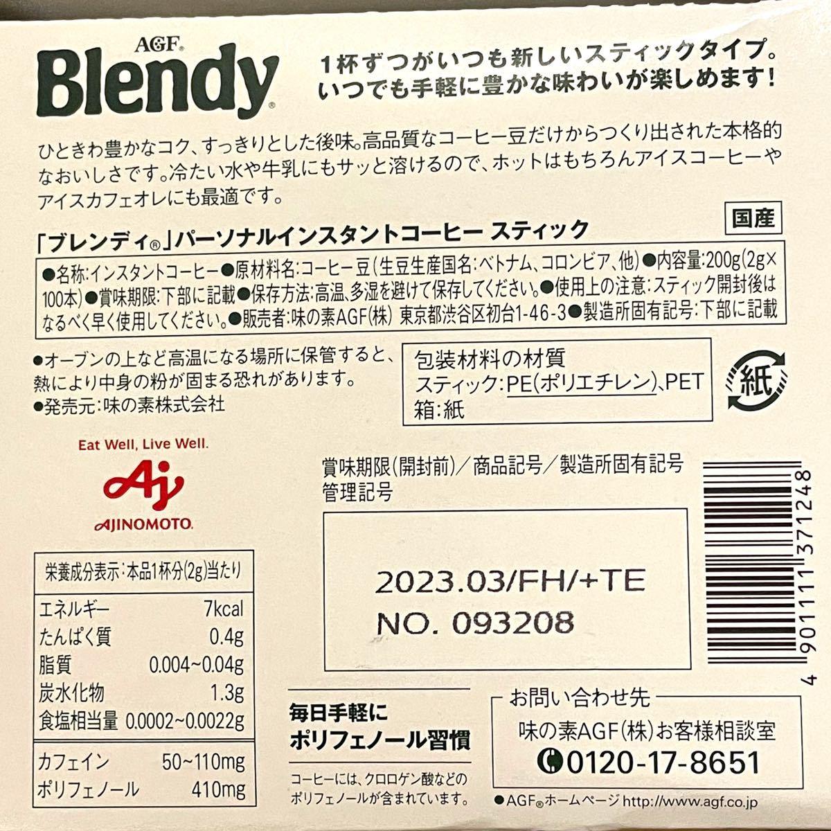 ブレンディ スティック コーヒー 100本 ブラック  ミルクなし・甘さなし