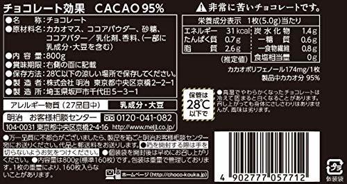 800グラム(x 1) 明治 チョコレート効果カカオ95%大容量ボックス 800g_画像2