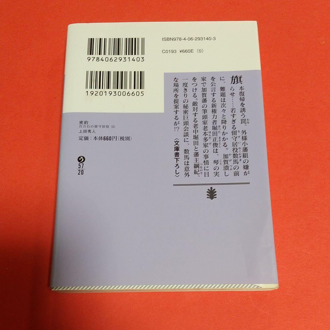 時代小説 「百万石の留守居役(五) :密約 」上田 秀人 (著)