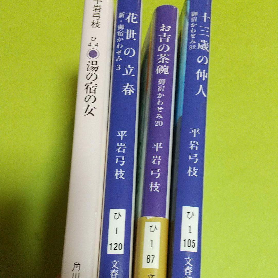 時代小説 平岩 弓枝 (著)「湯の宿の女」他まとめ 4冊セット