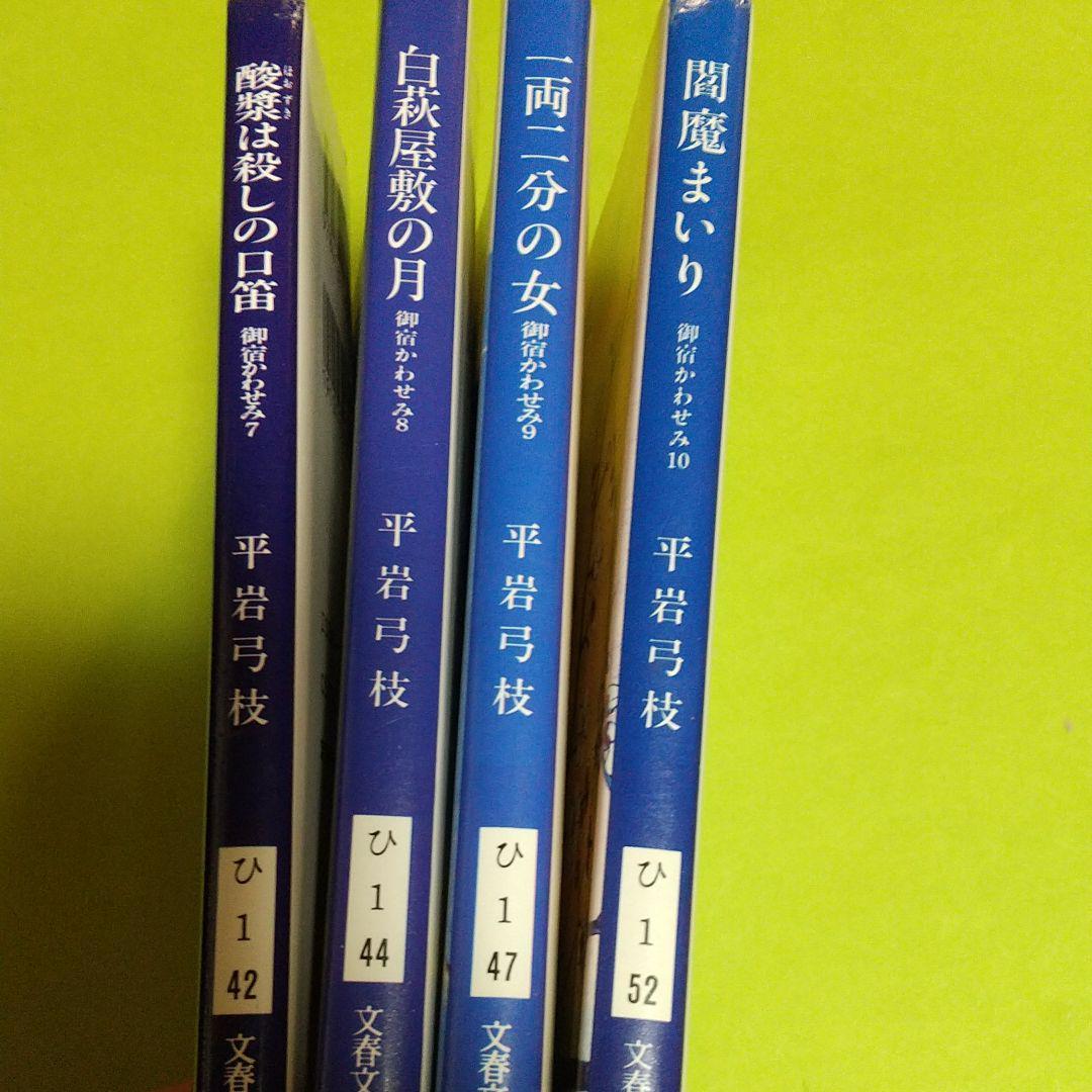 時代小説 平岩 弓枝(著)「御宿かわせみ」他まとめ 4冊セット