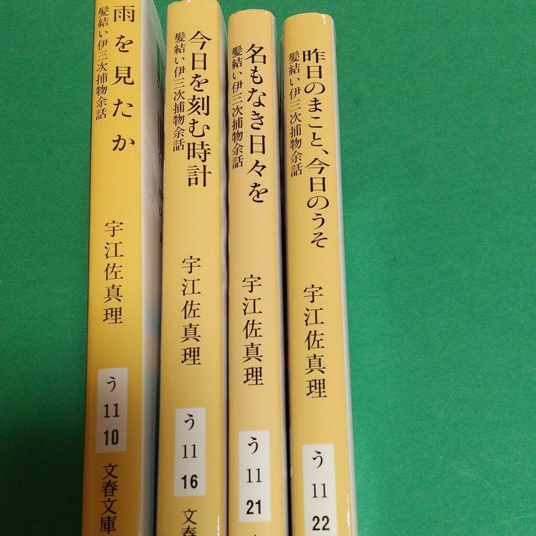 時代小説 宇江佐 真理 (著)「雨を見たか :髪結い伊三次捕物余話」他まとめ4冊