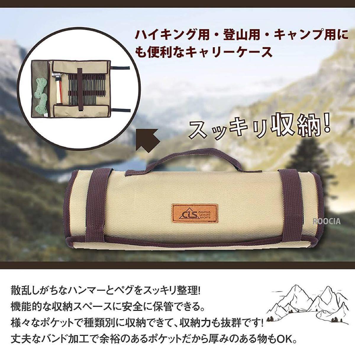 フルセット割引価格!ペグケース+ペグ+ハンマー付 収納 バッグ 登山 キャンプ用 スノーピーク  ツールセット ソケット