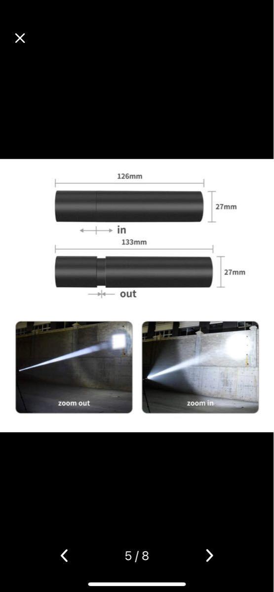 LED懐中電灯 ハンディライト 超高輝度 USB充電式 ズーム式 5モード切替