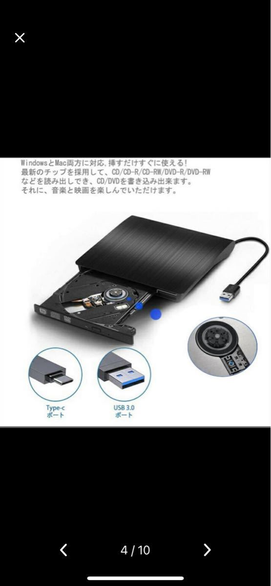 DVDドライブ 外付け USB 3.0 Type-C
