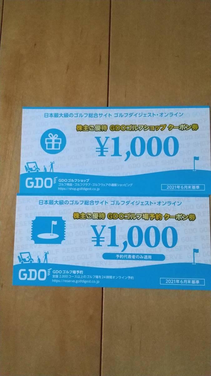 ゴルフドゥ 株主優待割引券 ゴルフダイジェスト・オンライン 1000円×2枚 クーポン券 有効期限:2022年1月31日_画像1