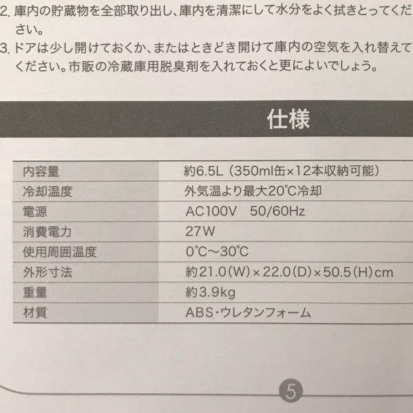 A11s12A 未使用 レコルト パーソナルクーラーボックス RPC-1 recolte Personal Cooler Box ブラック ミニ 冷蔵庫_画像10