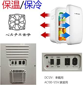 【最新版】小型冷蔵庫 ミニ冷蔵庫 冷温庫 10L 保冷 保温 家庭 車載両用 ポータブル コンパクト AC DC 電源輸入 1ド_画像7