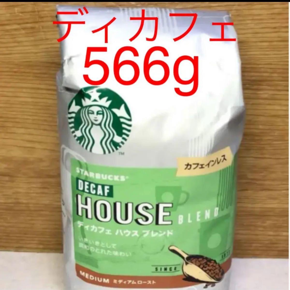スターバックスコーヒー カフェインレス ハウスブレンド 566g 大容量 スタバコーヒー ディカフェ レギュラーコーヒー