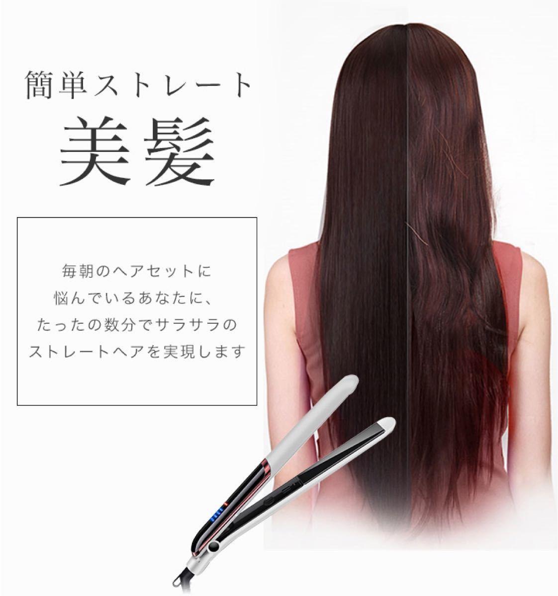 【ヘアストレートアイロン】最大200度 ヘアアイロン サラサラ 美髪  ストレートアイロン
