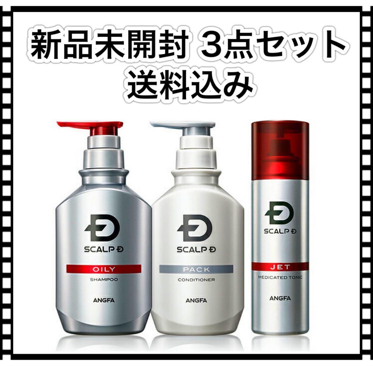 【新品】スカルプD 3点セット シャンプー/パックコンディショナー/トニック