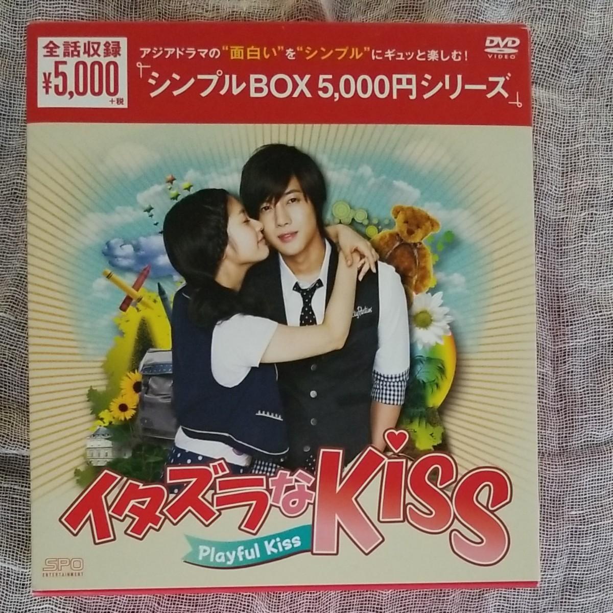 韓国ドラマ「イタズラなKiss 」全話 DVD シンプルBOX
