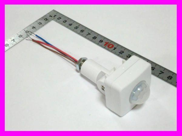 ◇人感センサースイッチ 小型高機能3調整タイプ☆4/新品 赤外線センサー ダイソーLEDライト、電球型蛍光灯_画像1