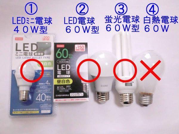 ◇人感センサースイッチ 小型高機能3調整タイプ☆4/新品 赤外線センサー ダイソーLEDライト、電球型蛍光灯_画像8