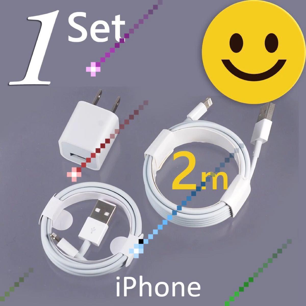 iPhone 充電器 充電ケーブル lightning cable ライトニングケーブル 電源 コード スマホ データ転送 高品質