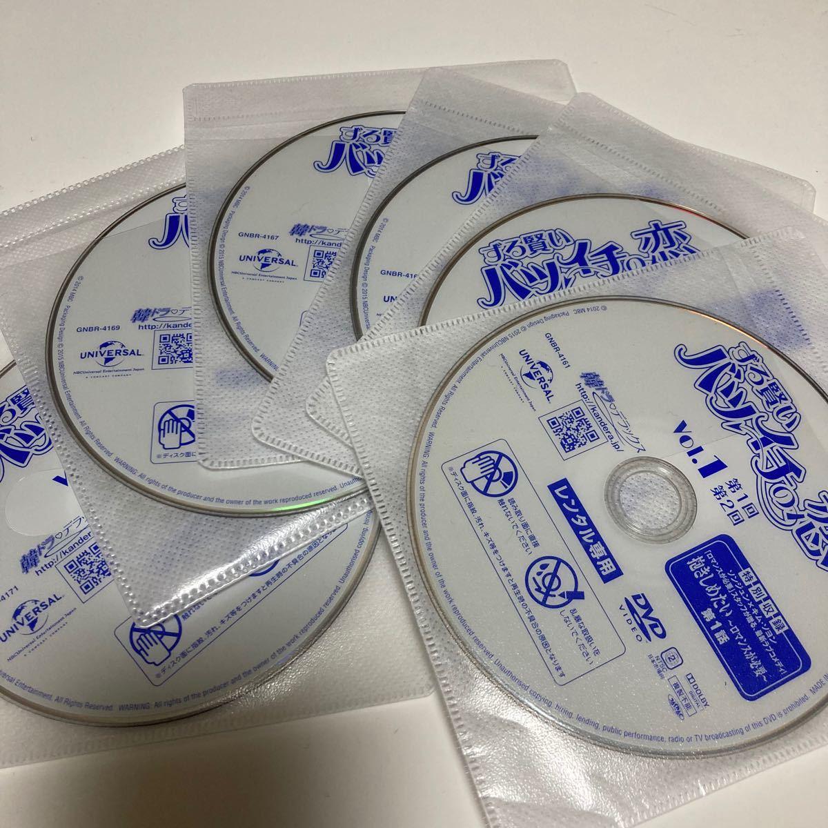 韓国ドラマ ずる賢いバツイチの恋DVD全話