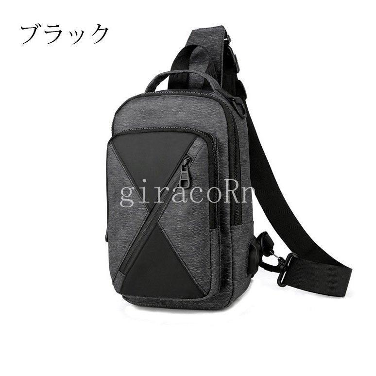 新品ボディバッグ メンズ ワンショルダー おしゃれ カバン かばん 鞄 軽量 斜めがけ 肩掛け USB充電ポート 撥水 通勤 通学 アウトドア