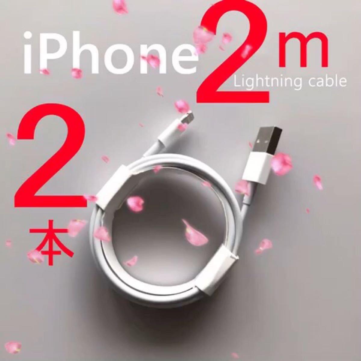 充電ケーブル ライトニング ケーブル lightning iPhone ケーブル 2m 3本