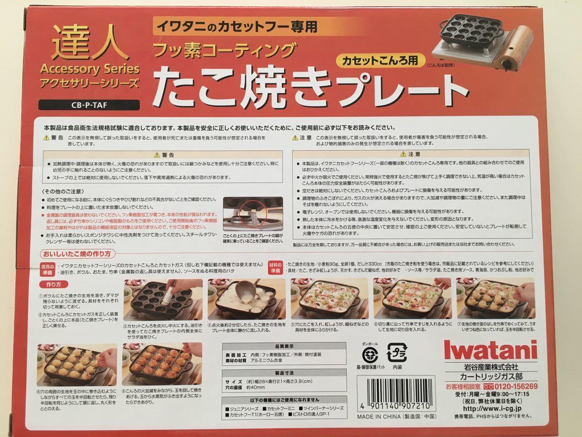 イワタニ Iwatani たこ焼きプレート たこ焼き器