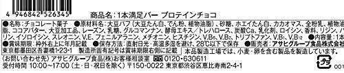 1個 (x 9) アサヒグループ食品 1本満足バープロテインチョコ 1本×9本_画像3