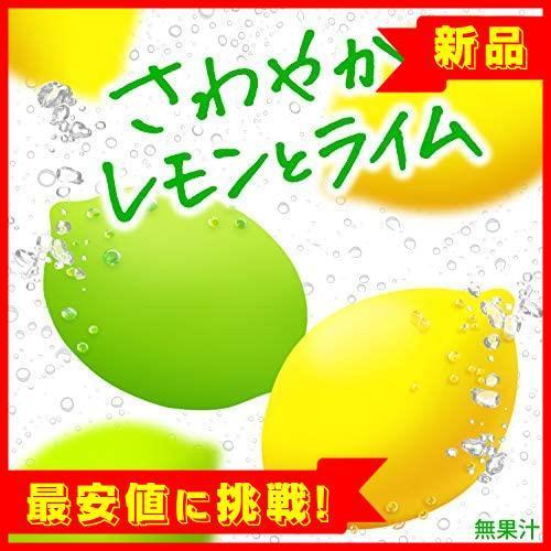 【赤字確定!残1】×24本 500ml 炭酸水 レモン&ライム MT620 タンサン ウィルキンソン アサヒ飲料 【Amazon.co.jp限定】_画像5