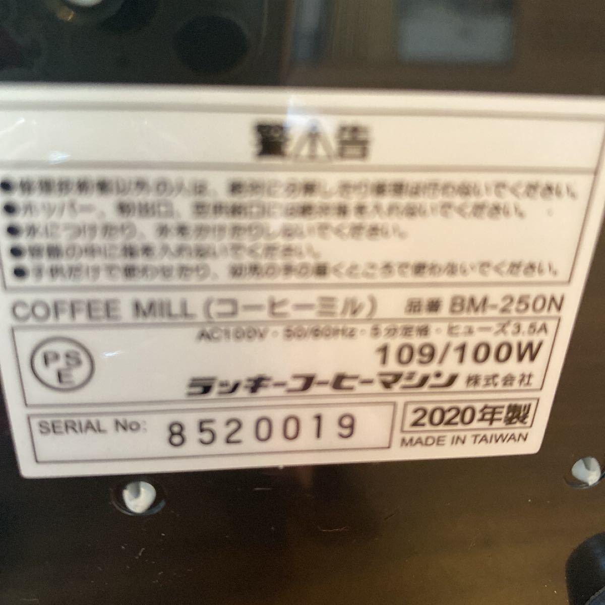 電動コーヒーミル ボンマック BONMAC