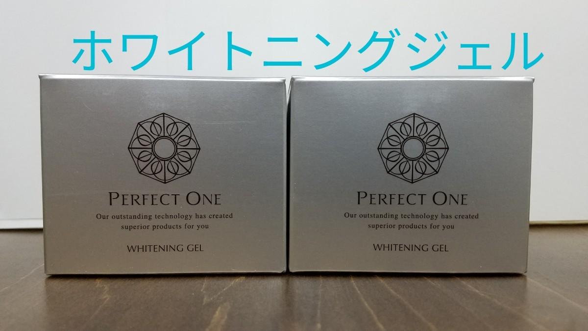 【新品未開封品】パーフェクトワン 薬用 ホワイトニングジェル 2個 新日本製薬
