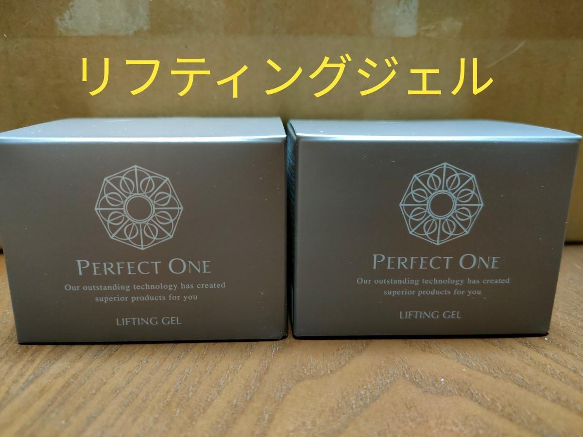 【新品未開封品】パーフェクトワン リフティングジェル2個 50g 新日本製薬