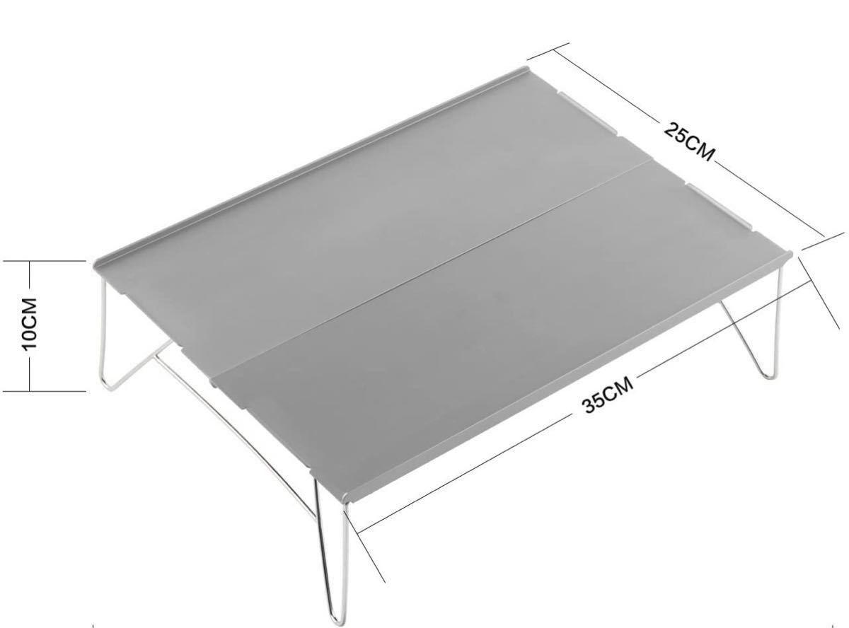 アルミテーブル キャンプ テーブル ミニ  折りたたみ 軽量 アウトドア 登山 BBQ ミニテーブル 組み立て式 収納袋付