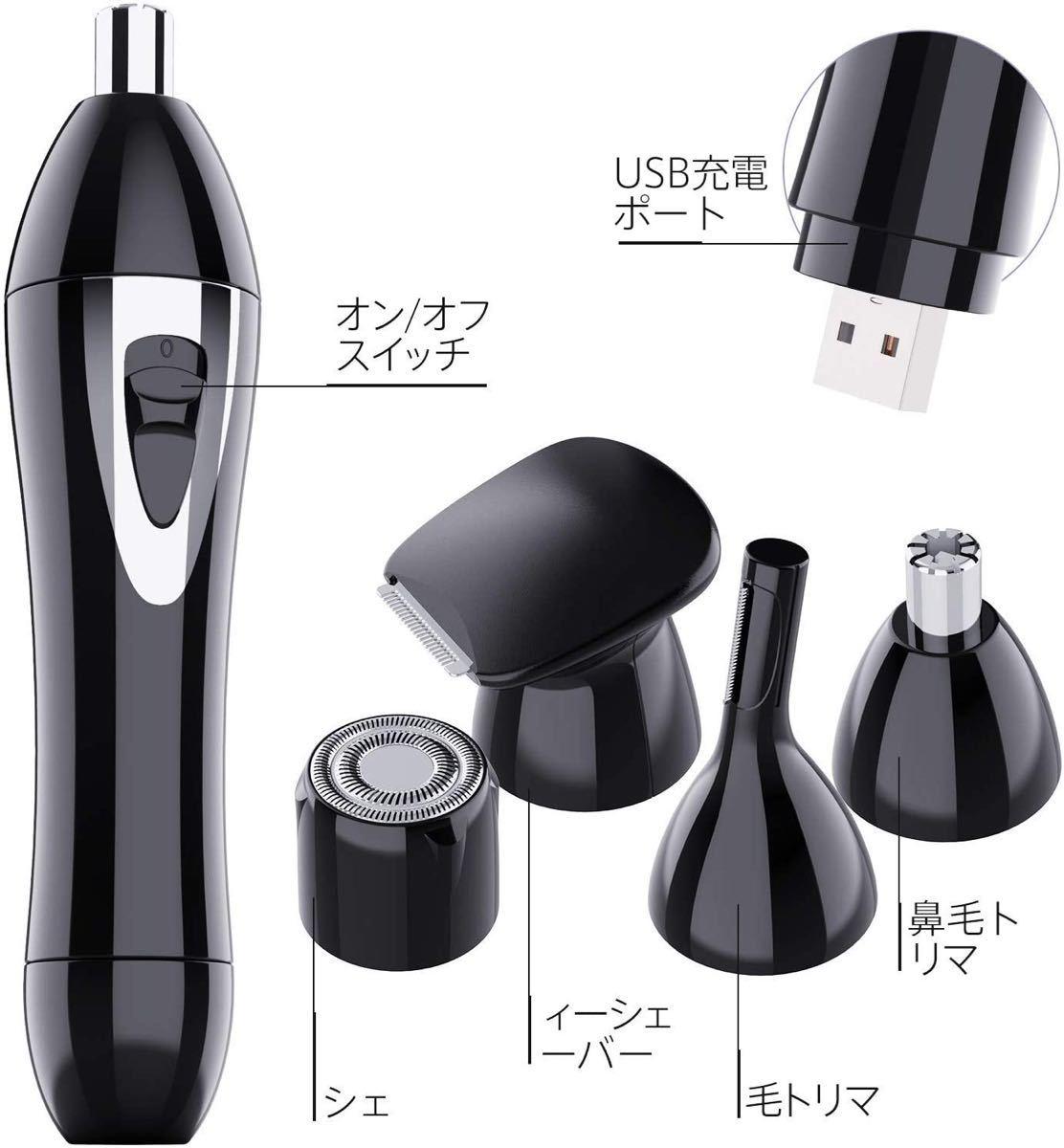 鼻毛カッター 4in1多機能 充電式 メンズ 髭剃り 電気シェーバー