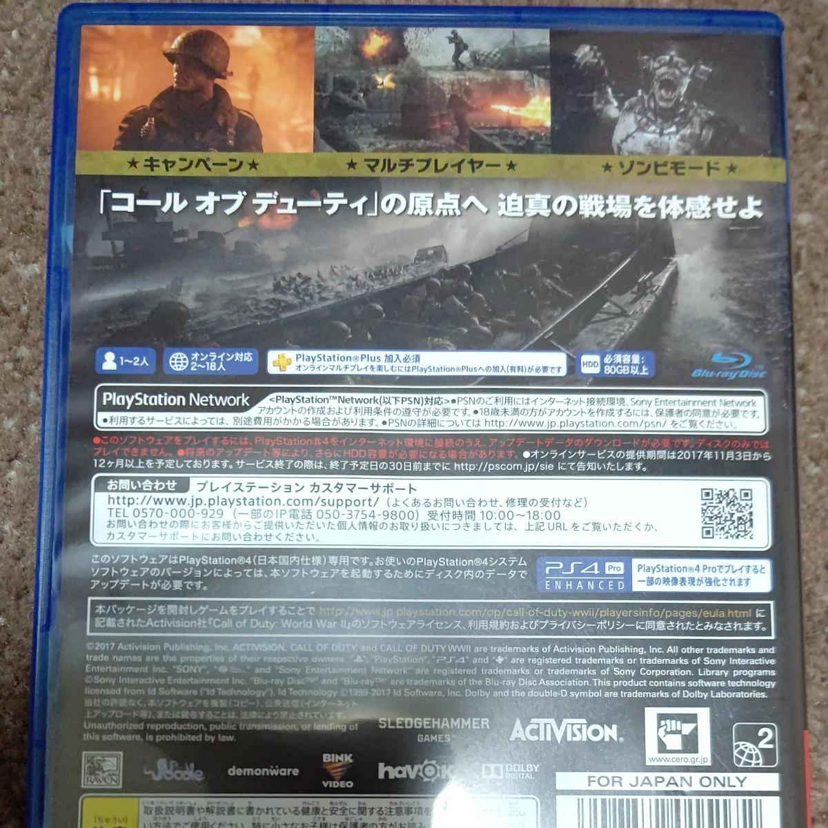 コールオブデューティ ワールドウォー WWII PS4ソフト