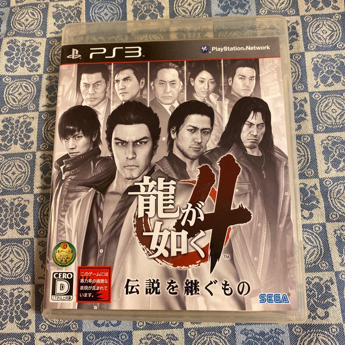 【PS3】龍が如く4伝説を継ぐもの