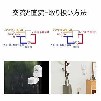 白い AC 110~240V赤外線センサースイッチ 人感センサースイッチ 調節可能 LEDライト、コンパクト蛍光灯、白熱電球など_画像6