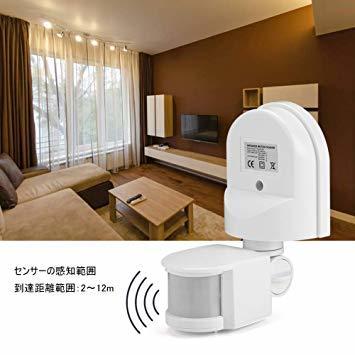 白い AC 110~240V赤外線センサースイッチ 人感センサースイッチ 調節可能 LEDライト、コンパクト蛍光灯、白熱電球など_画像5