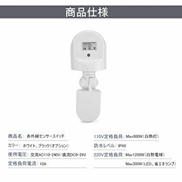 白い AC 110~240V赤外線センサースイッチ 人感センサースイッチ 調節可能 LEDライト、コンパクト蛍光灯、白熱電球など_画像3