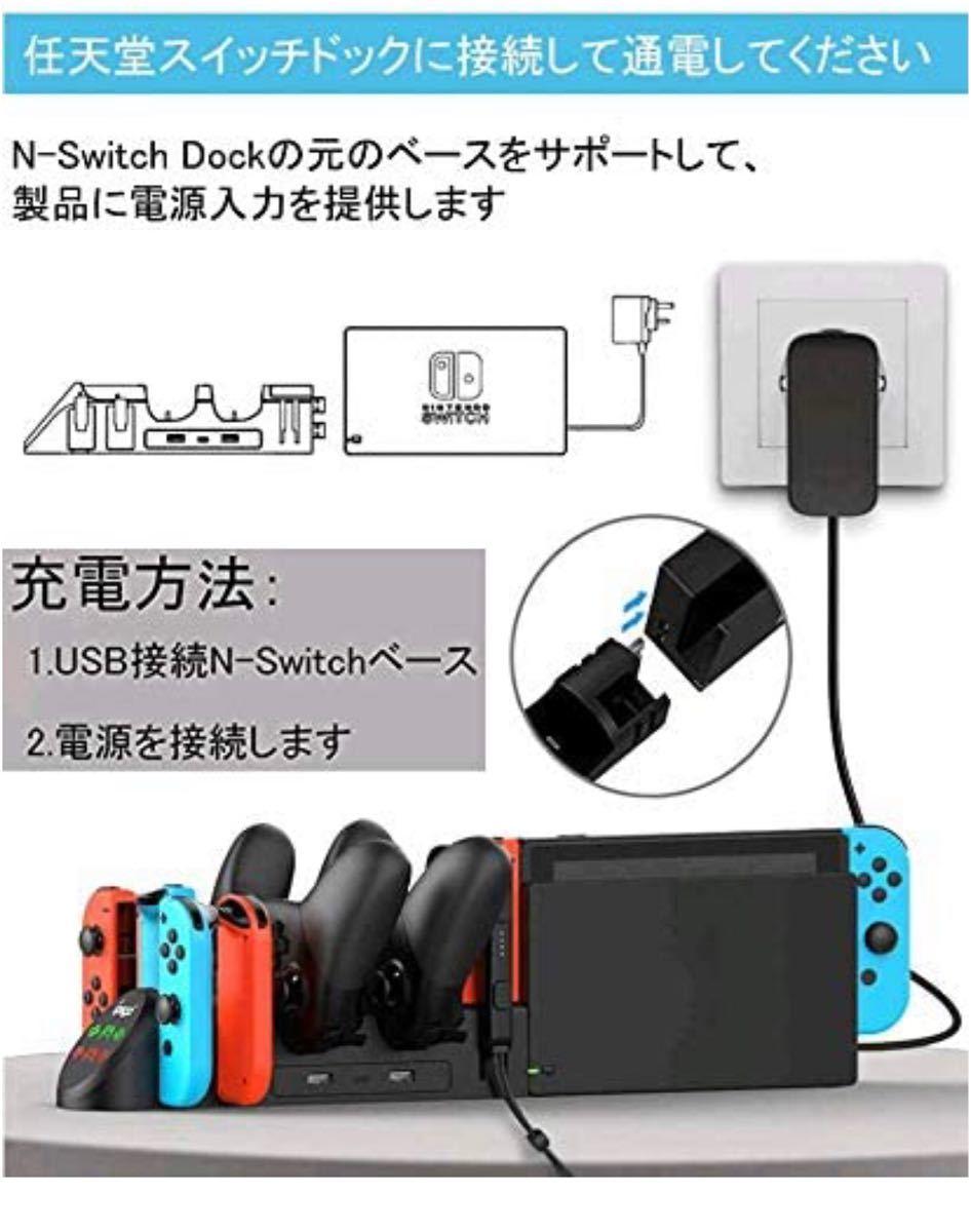 Nintendo Switch 充電スタンド Joy-Con 充電スタンド 4台ジョイコン 2台プロコン 同時充電可能