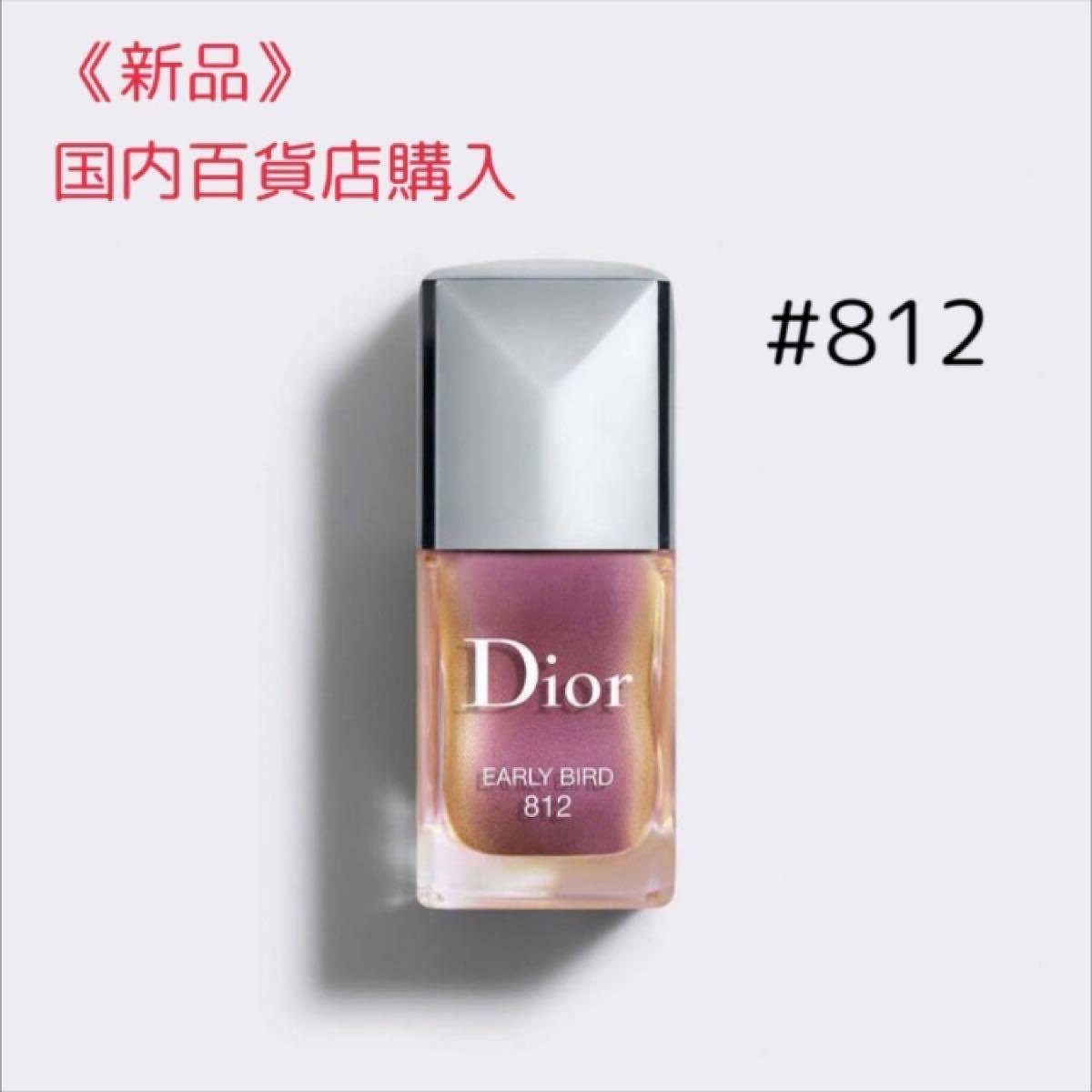 ディオール Dior ヴェルニ ネイルカラー 812