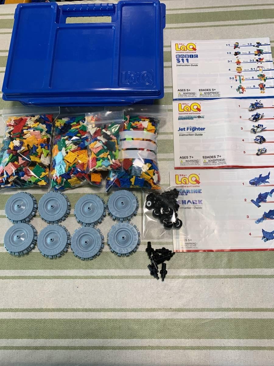 即決 送料無料 ラキュー LaQ  大量 1563ピース ブルー ケース 説明書 ミニタイヤ  ハマクロン シャフト 知育玩具_画像1