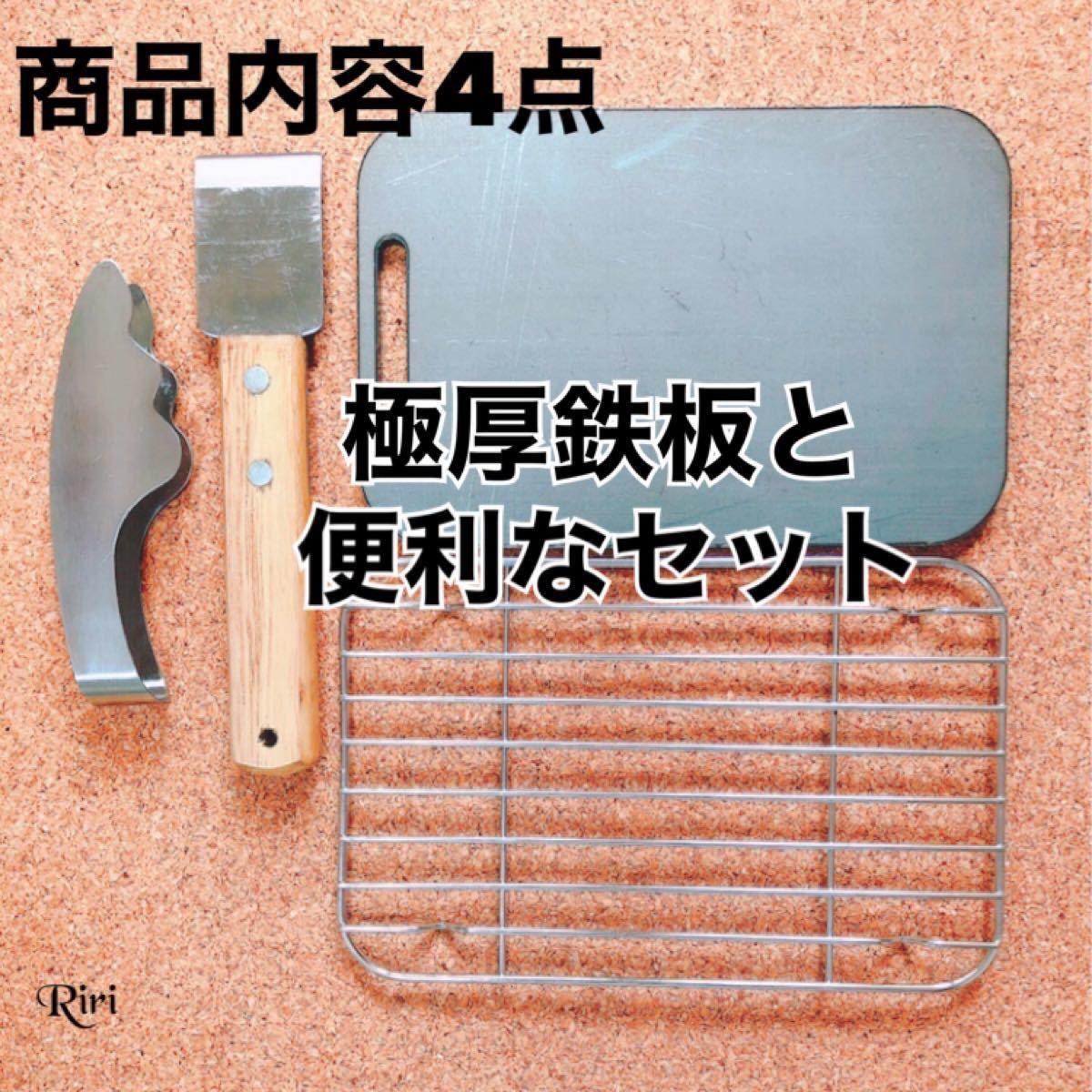 鉄板/ 網/トング/メスティン /ラージ/ アウトドア/ 4点/BBQ