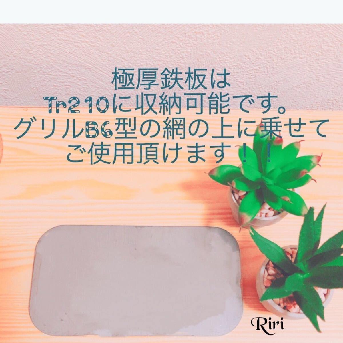 鉄板/メスティン /DAISO/トランギア/スモール単品/穴ナシ鉄板/アウトドア/キャンプ