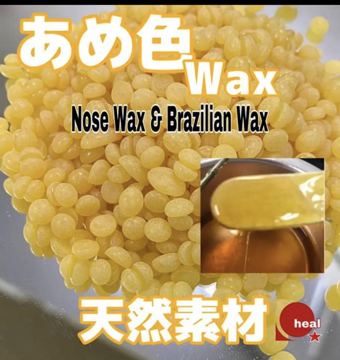 ノーズワックス1kg ブラジリアンWax 脱毛つるつる肌VIO