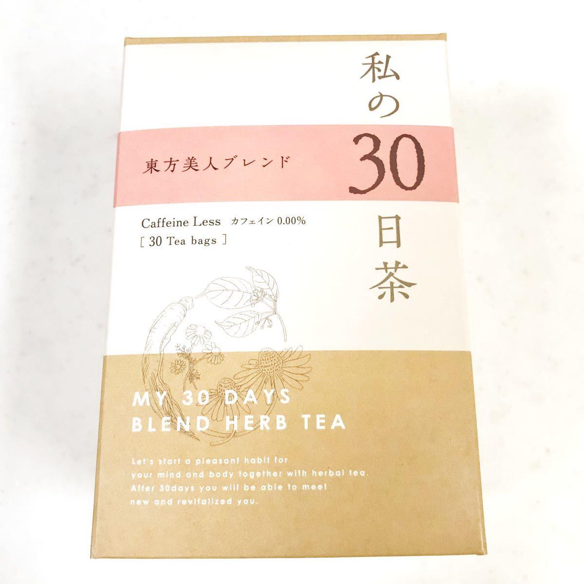 生活の木ハーブティー ルイボス配合 高級漢方 東方美人ブレンド 私の30日茶 1ヶ月分ティーバック30包