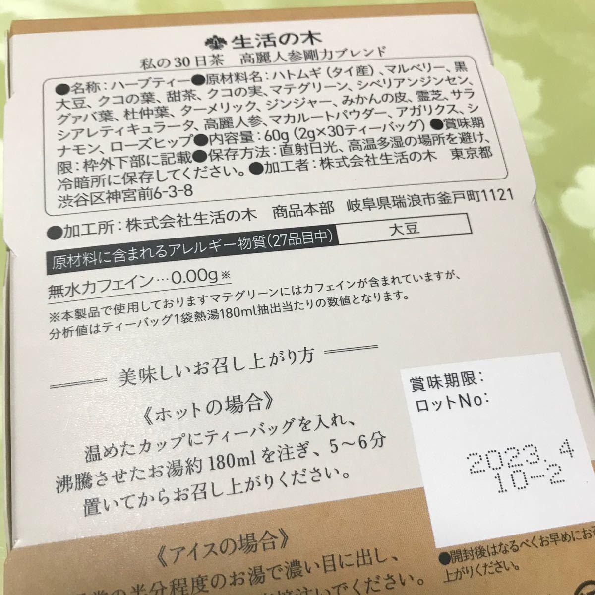 生活の木ハーブティー 私の30日茶 お試しセット5種×3TB=15TB 健康茶