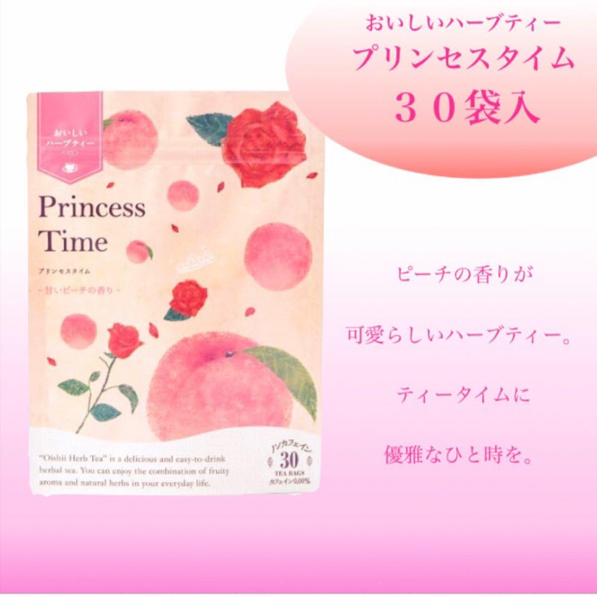 プリンセスタイム30TB×2袋 生活の木 おいしいハーブティー