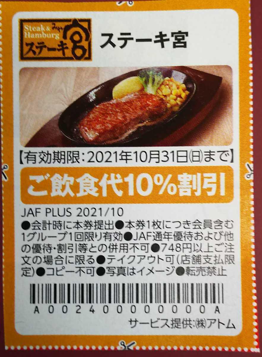ステーキ宮 10%割引券★クーポン 10/31まで【同梱可能】送料63円 _画像1