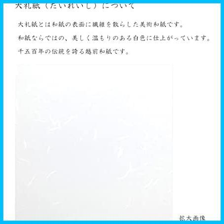 【送料無料-特価】 限定】和紙かわ澄 ★色:大礼紙★ 15×15cm 【.co.jp 折り紙サイズ F1963 越前和紙 100枚 大礼紙_画像4