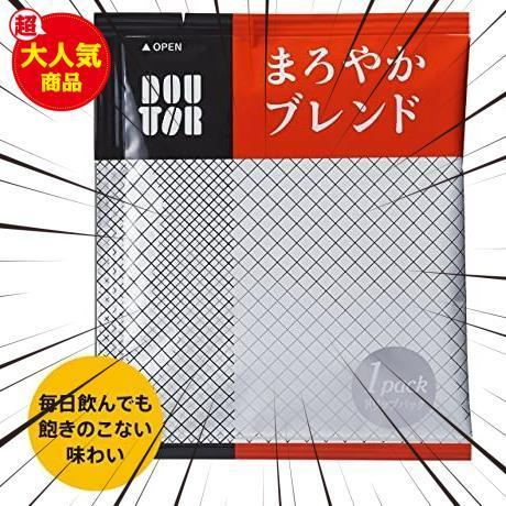新品100PX1箱 ドトールコーヒー ドリップパック まろやかブレンド100PSJNH_画像2
