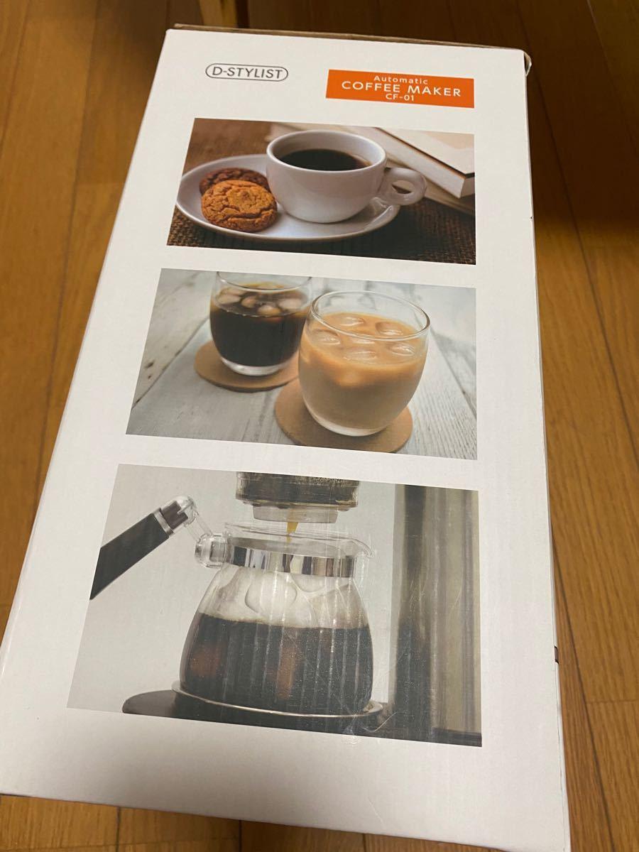 【新品、未使用】コーヒーメーカー オートマティック ドリップ CF-01 D-STYLIST