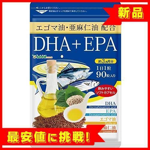 新品【最安!】約3ヶ月分 サプリメント 90粒 DHA+EPA A690 エゴマ油配合 青魚 亜麻仁油 シードコムH76W_画像1